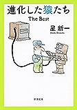 進化した猿たち―The Best―(新潮文庫)