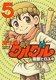 魔法陣グルグル 新装版(5) (ガンガンコミックスONLINE)