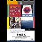 世界遺産 熊野古道を歩こう【電子書籍版】(22世紀アート)