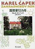 園芸家12カ月 (中公文庫)