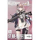 リトルアーモリー LADF16 ドールズフロントライン ST AR-15タイプ プラモデル