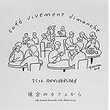 鎌倉のカフェから〜café vivement Dimanche 25th Anniversary