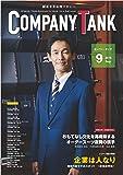 COMPANYTANK 2016年9月号