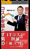 ITコスト削減超入門: 億円単位でコストを落とす男が書いた 広川智理の「超入門」シリーズ