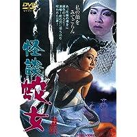 怪談 蛇女 [DVD]