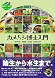 カメムシ博士入門 (観察と発見シリーズ)