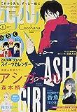 Cocohana(ココハナ) 2020年 01 月号 [雑誌]