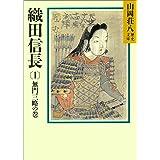 織田信長(1) 無門三略の巻 (山岡荘八歴史文庫)