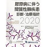 膠原病に伴う間質性肺疾患 診断・治療指針〈2020〉