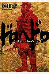 ドロヘドロ(1) (IKKI COMIX) Kindle版