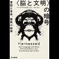 〈脳と文明〉の暗号 言語と音楽、驚異の起源 (ハヤカワ文庫NF)