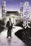 悲恋歌 風烈廻り与力・青柳剣一郎 (祥伝社文庫)