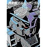 機動戦士ムーンガンダム (3) (角川コミックス・エース)