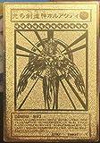 遊戯王 光の創造神ホルアクティ ステンレス製 レリーフ オリカ 金色