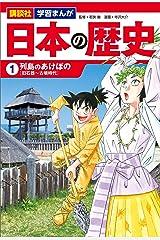 講談社 学習まんが 日本の歴史(1) 列島のあけぼの Kindle版