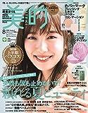 美的(BITEKI) 2020年 08月号 [雑誌]