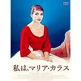 私は、マリア・カラス [DVD]
