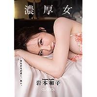 濃厚女 CLASSICA [DVD]