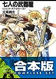 【合本版】七人の武器屋 全9巻 (富士見ファンタジア文庫)