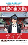 【Amazon.co.jp 限定】合格御守Verオリジナルカバー&生写真付き 無敵の東大脳クイズ