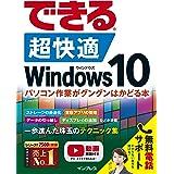 (無料電話サポート付)できる 超快適 Windows 10 パソコン作業がグングンはかどる本 (できるシリーズ)