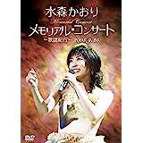 メモリアルコンサート~歌謡紀行~ 2008.9.25 [DVD]