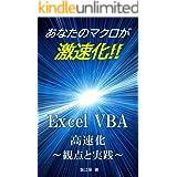 あなたのマクロが激速化!! Excel VBA 高速化 ~観点と実践~