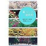 暮らしの歳時記: 東京の1年間