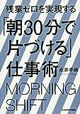 残業ゼロを実現する「朝30分で片づける」仕事術 (中経の文庫)