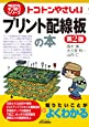 トコトンやさしいプリント配線板の本(第2版) (今日からモノ知りシリーズ)