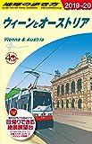 A17 地球の歩き方 ウィーンとオーストリア 2019~2020