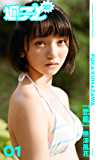 <週プレ PHOTO BOOK> 熊澤風花「恋風」