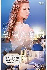 架空の楽園 (ハーレクイン・プレゼンツ作家シリーズ別冊) Kindle版