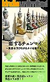 恋するチェンマイ(中): 英語を学びながらタイを旅する