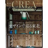 CREA Traveller 21年秋号 (デザインで巡る東北)
