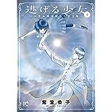 逃げる少女 ~ルウム復活暦1002年~ 4 (4) (ボニータコミックス)