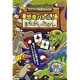 【ワクワク知育BOOK】恐竜バトル!  まちがいさがし (知育系まちがいさがしシリーズ)