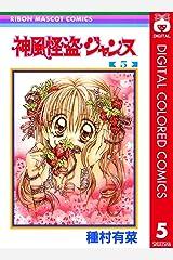 神風怪盗ジャンヌ カラー版 5 (りぼんマスコットコミックスDIGITAL) Kindle版
