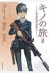 キノの旅 the Beautiful World(8) (少年マガジンエッジコミックス) Kindle版