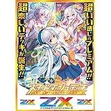 Z/X -Zillions of enemy X- スタートダッシュデッキ 第5弾 プレミアム!ユイ【SD05】