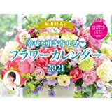 2021 秋山まりあの 幸せを引き寄せるフラワーカレンダー ([カレンダー])