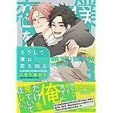 【Amazon.co.jp 限定】そうして僕は恋を知る 第3巻 (特典:スマホ壁紙データ配信) (あすかコミックスCL-DX)