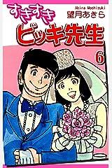 すきすきビッキ先生(6) Kindle版