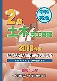 2級土木施工管理技術検定試験問題解説集録版《2019年版》
