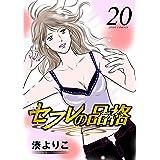 セフレの品格-プライド- : 20 (ジュールコミックス)