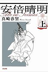 安倍晴明 (上) (ぶんか社コミック文庫) Kindle版