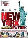 02 地球の歩き方 Plat ニューヨーク (地球の歩き方Plat)