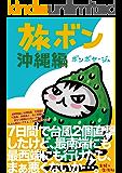 旅ボン 沖縄編