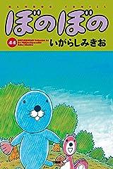ぼのぼの(44) (バンブーコミックス 4コマセレクション) Kindle版