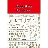 アルゴリズム フェアネス もっと自由に生きるために、ぼくたちが知るべきこと